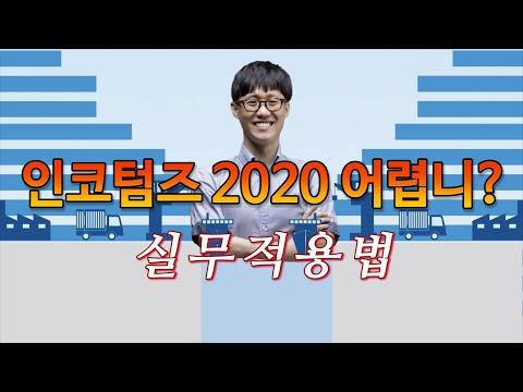 Incoterms(인코텀즈) 2020, 한번보면 바로 실무 적용한다? 믿어봐