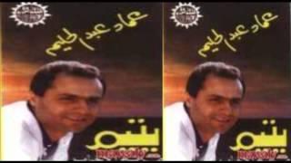 اغاني حصرية imad abdelhalim - mabt3daesh /عماد عبدالحليم - مبتعديش تحميل MP3
