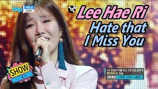 [Comeback Stage] Lee Hae Ri - Hate that I Miss You, 이해리 - 미운 날 Show Music core 20170422