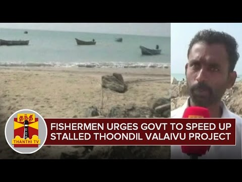 Fishermen-Urges-Govt-to-Speed-up-Stalled-Thoondil-Valaivu-Project-24-02-2016