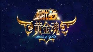 Caballeros del Zodiaco -  Soul of Gold  - Capitulo 1 - HD (SUB ESP)
