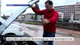 Москва-Бишкек жолундагы тоскоолдуктар