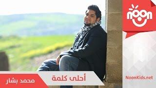 محمد بشار- أحلى كلمة | Mohammad Bashar - A7la Kilmeh