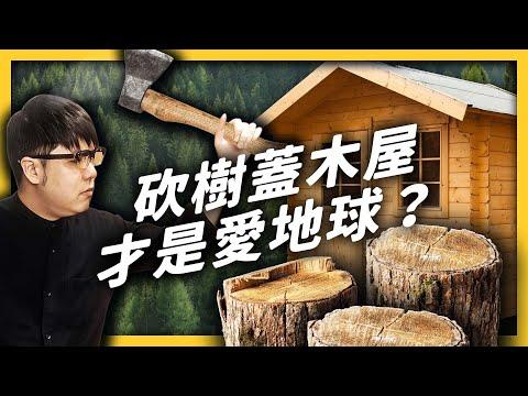 志祺七七,木造建築將成為世界潮流!?砍樹才是愛地球?