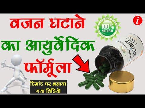 Agnimantha Weight Loss Formula Review in Hindi | By Ishan