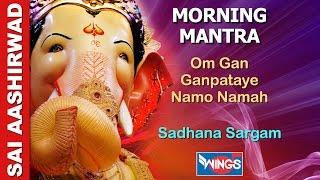Shree Ganesh Mantra - Om Gan Ganpataye Namo Namah