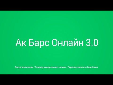Обзор функций Ак Барс Онлайн 3.0 | Часть 1