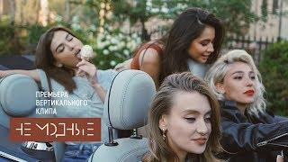 Не модные   Елена Темникова (Вертикальный клип, Starring Ивлеева, Миногарова, Коркунова)