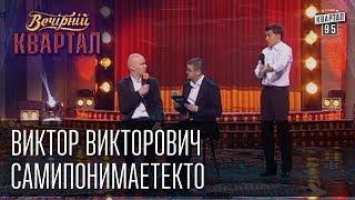 """Виктор Викторович """"Самипонимаетекто""""   Вечерний Квартал 12. 04.  2014"""