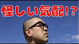 mqdefault - 【雑ギャグ】誰かが見ている!?【衝撃】