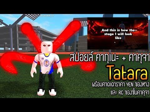 Health : Tatara ro ghoul stage 1