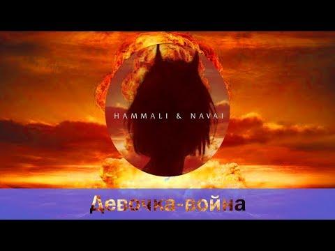 HammAli & Navai - Девочка-война (минус)
