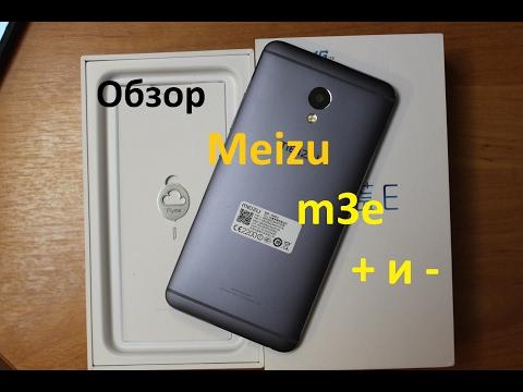 Обзор Meizu m3e.Плюсы и минусы!