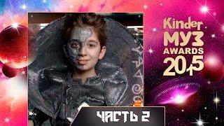 Kinder МУЗ Awards 2015 - Детская Музыкальная Премия на МУЗ-ТВ! ч.2