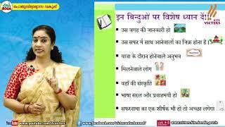 Plus Two | Hindi | Class – 10