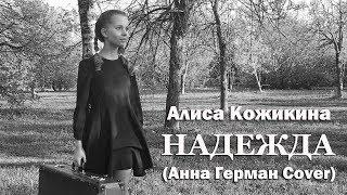 Алиса Кожикина - Надежда (Анна Герман Cover)