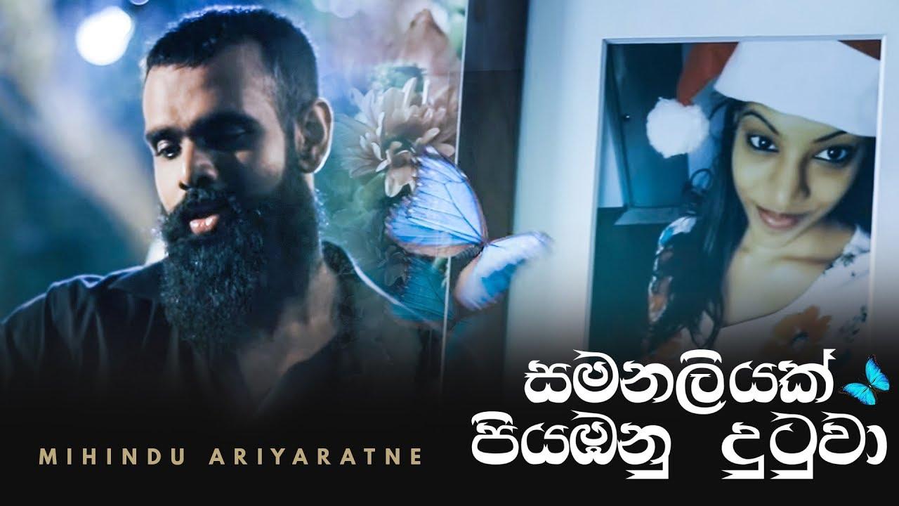 Mihindu Ariyaratne - Samanaliyak Piyambanu Dutuwa [Official Music Video]