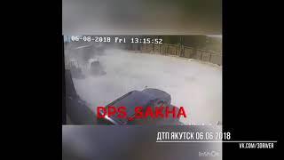 ДТП Якутск 06 06 2018