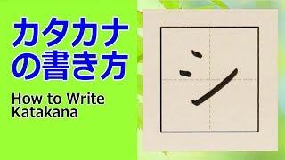 「シ」カタカナの書き方★How to write Katakana