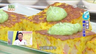 【型男大主廚】之五星級蛋蛋大賞 20150402【完整版】