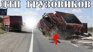Подборка Аварии и ДТП с грузовиками и фурами. Без Тормозов 2016