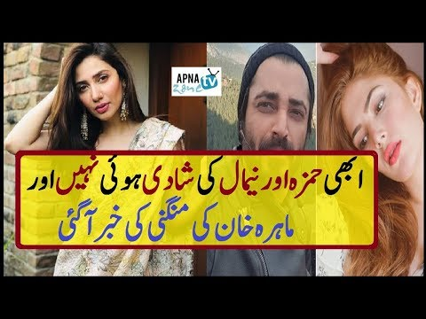 Pakistani Famous Actress Mahira khan Engagement news