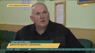 На шахте в Карагандинской области погибли трое горняков