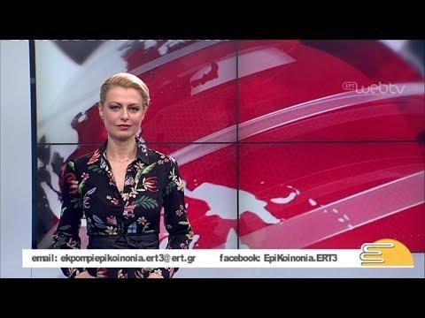 Τίτλοι Ειδήσεων ΕΡΤ3 10.00 | 17/04/2019 | ΕΡΤ