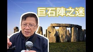 巨石陣真的是外星人傑作!?〈蕭若元:退休蕭析〉2019-07-26