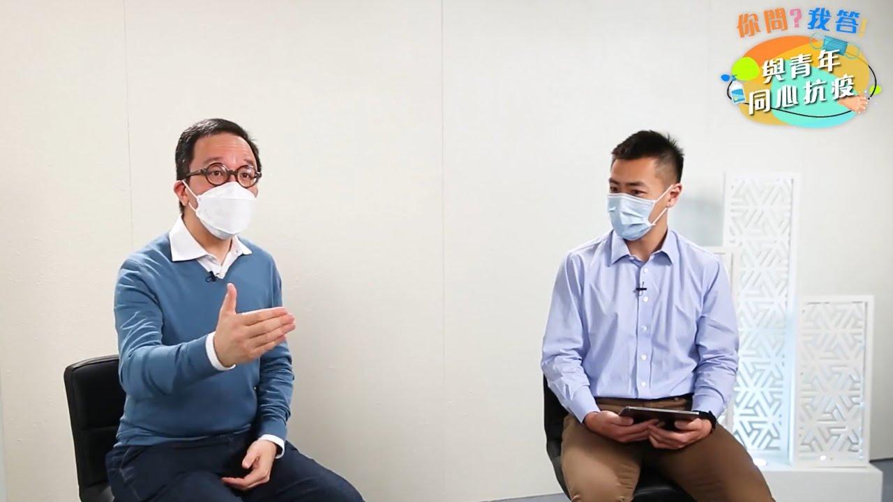 港大梁卓偉教授| 青年發展委員會| 你問我答 - 與青年同心抗疫 (1.4及3.4.2020)