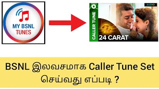 How to set BSNL Free Caller Tune set in tamil | Tamil Creation