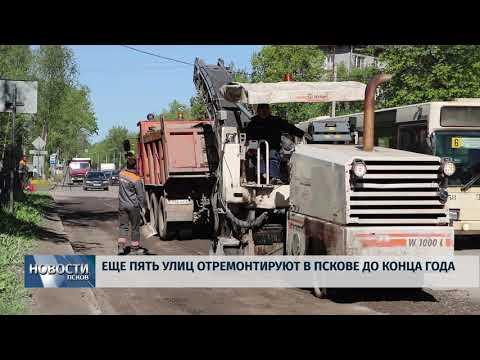 10.09.2019 / Ещё пять участков дорог отремонтируют в Пскове до конца года