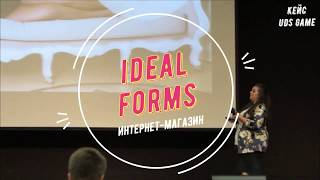 Интернет-магазин Ideal Forms / Кейс программы лояльности UDS GAME