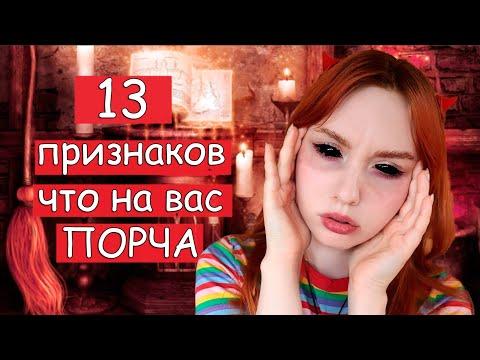 13 признаков порчи ♠ Признаки проклятия и сглаза
