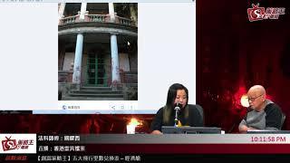 香港靈異檔案 2019-03-29《探靈撞邪💀,生人勿近👻
