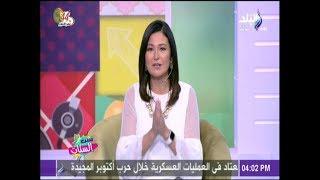 ست الستات - رسالة شكر من دينا رامز لـ محمد صلاح بعد فوز المنتخب : «شكراً يابو مكة فرحت المصريين»