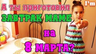 8 МАРТА. Сюрприз для мамы своими руками! Готовим завтрак.