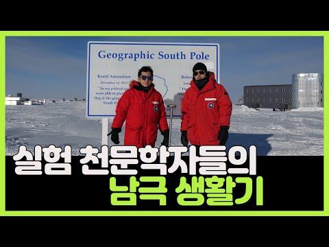 1편: 실험 천문학자들의 남극 생활기