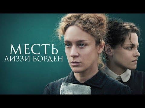 Месть Лиззи Борден — Русский трейлер (2019)