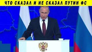 ПОСЛАНИЕ ПУТИНА ФЕДЕРАЛЬНОМУ СОБРАНИЮ РФ 20 02 2019