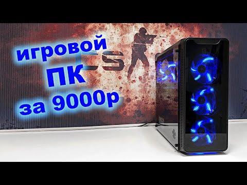КБ 16 / Игровой ПК за 9000 рублей Делаем красиво и зарабатываем 6000 рублей;)