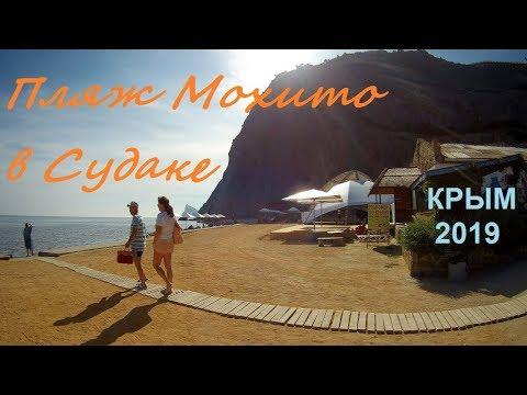Пляж Мохито под Крепостью в Судаке. Желтый песок, чистая вода, другие развлечения