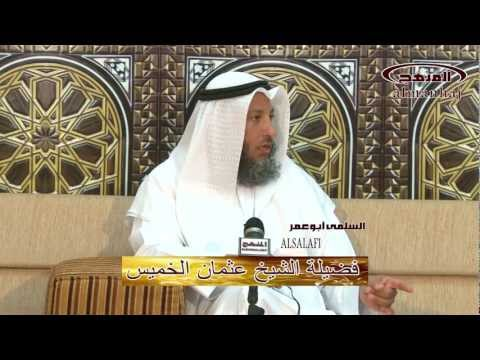 ما حكم العنصرية في الإسلام الشيخ عثمان الخميس
