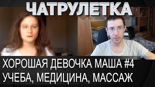 Хорошая девушка Маша #4 - учеба и медицина ✔ ЧАТРУЛЕТКА