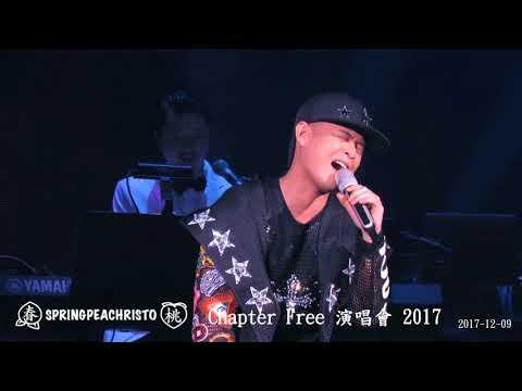 側田 - Erica + Talk + 矛盾一生(OP︰王灝兒JW) - CHAPTER FREE 演唱會2017@ 2017-12-09