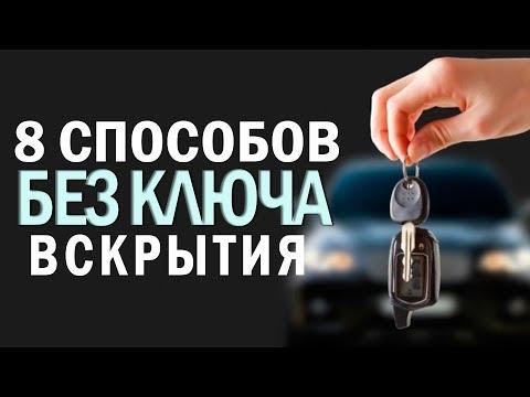 8 способов открыть машину без ключа