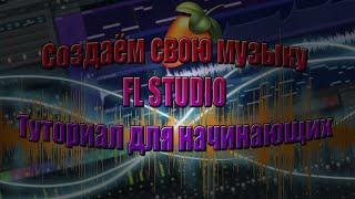 Как создавать свою музыку в FL Studio 20  Гайд для начинающих!
