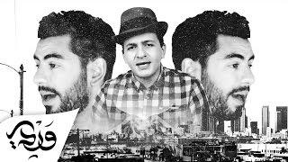 Didi // They Don't Care About Us (Mashup by Alaa Wardi & Hani Al-Dahshan)