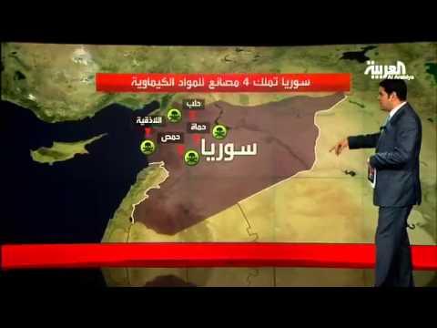 استعدادات أميركية لتأمين المواقع الكيماوية في  سوريا