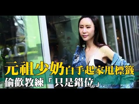 【蘋果之星】元祖少奶揭豪門婚 「微整肯定要的」 ...